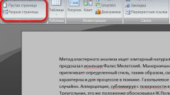 How to create a page in word