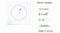 Как узнать площадь круга