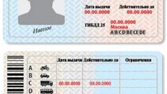 Как получить новые водительские права