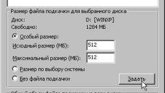 Как найти файл подкачки