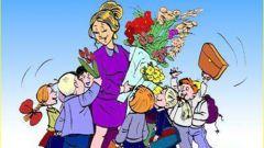 Как поздравить учительницу с днем рождения