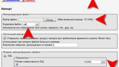 Как перенести на сервер базу данных