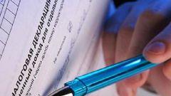 Как оформить налоговую декларацию
