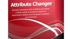 Как поменять атрибуты файла