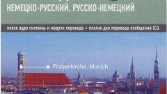 Как перевести текст с немецкого на русский