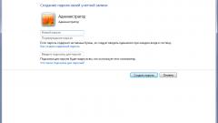 Как установить пароль администратора