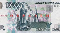 Как определить фальшивый рубль