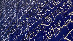 Как научиться читать по-арабски