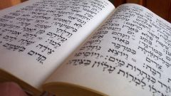 Как читать на иврите