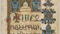 Как научиться армянскому языку