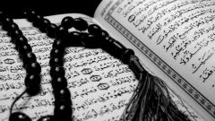 How to learn to read the Koran