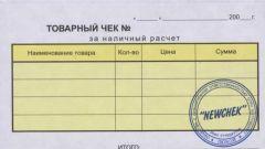 Как проверить подлинность чека