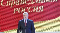 Как вступить в Справедливую Россию