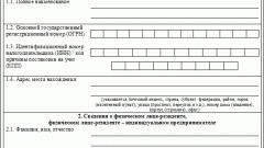 Как заполнить бланк об открытии расчетного счета