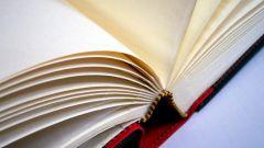 Как найти нужную книгу