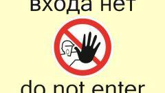 Как обойти запрет на доступ