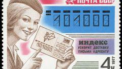 Как писать почтовый индекс