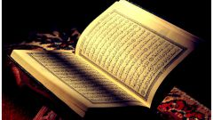 How to learn the Quran