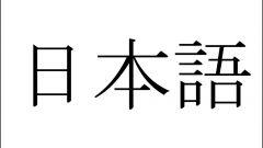 Как написать имя японскими иероглифами