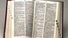 Как обновить словарь