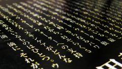 Как написать по-японски слова
