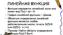 Как найти линейную функцию