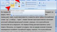 Как вставить картинку в текст в Word