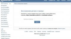 How to restore a page Vkontakte
