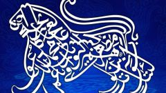 Как перевести имя на арабский