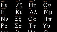 Как написать греческие буквы