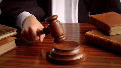 Как в суде обращаться к судье