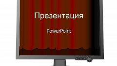 Как делать анимацию в Powerpoint