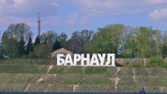 Куда сходить в Барнауле