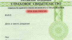 Как узнать номер пенсионного удостоверения