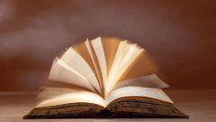 Как нужно правильно читать
