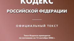 Где ознакомиться с жилищным кодексом РФ