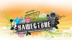 Как купить билет на Нашествие-2012