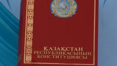 Как пройдет День Конституции Республики Казахстан