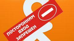 Как внести в черный список в Одноклассниках