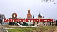 Как добраться до Днепропетровска