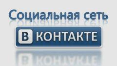 Как стать популярной ВКонтакте