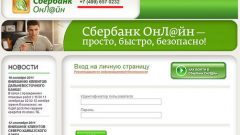 How to login to your personal account Sberbank Online