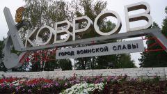 Как добраться до Коврова