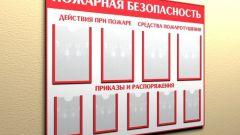 Как оформить стенд пожарной безопасности