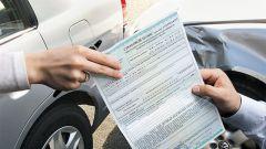 Какие документы оформляются при ДТП