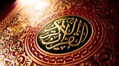 Как принять мусульманство