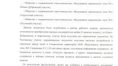 Служебная записка: общие правила составления