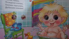 Как развлечь малыша во время купания