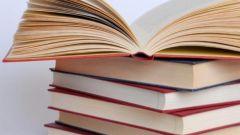 Как называются страницы книги
