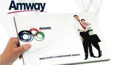 Amway: обман или панацея?